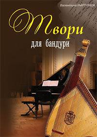 Martynyuk V. Music pieces for BANDURA Ukrainian book