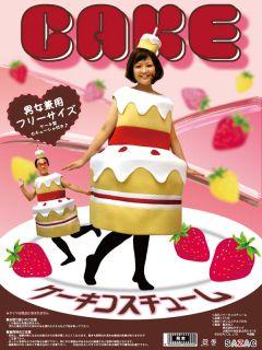 CAKE COSTUME SAZAC KIGURUMI JAPAN COSPLAY ADULT HALLOWEEN CUPCAKE
