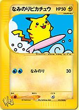 NEAR MINT Pokemon WEB SERIES PIKACHU Surfing ULTRA RARE Japanese Promo