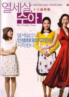 the wonder years kim yoon ah korean dvd eng subs