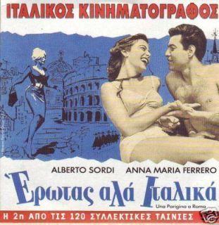 Una Parigina A Roma Anna Maria Ferrero Greek DVD
