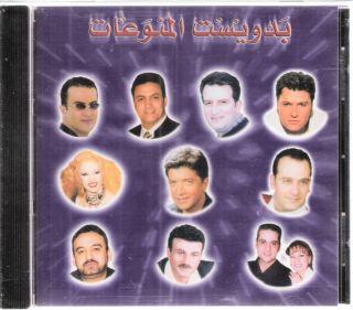 Classic Lebanese Mix Songs Arabic CD Badawest Sabah Eskandar Nemnom
