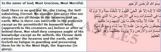 Islamic Ayat UL Kursi Arabic Callligraphy Pendant Sufi