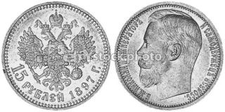 Russia 15 Roubles, 1897