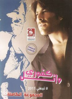 waal kfoure arabic music arabic mp3 arabic dvd time left
