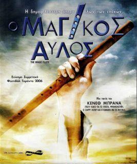 The Magic Flute Kenneth Branagh RARE All Region DVD