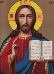 Russian Print Christian Print Jesus Christ Icon God