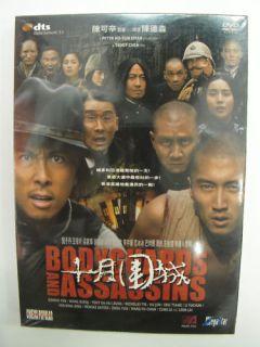 Bodyguards and Assassins Donnie Yen w Eng Sub