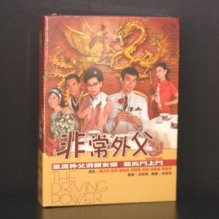 Hong Kong TVB Drama DVD Driving Power Adam Cheng