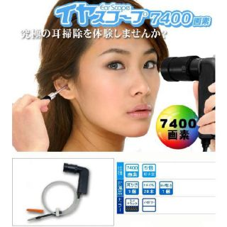Ear Scope 7400 pixel Optical Fiber Cleaner with Light Japan