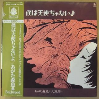 Morio Agata Eiichi Ohtaki Boku WA Tehshi Jyanaiyo Japan LP Acid Funk