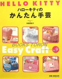 Hello Kitty Easy Craft Vol 9 Sanrio Japanese Handmade Craft Pattern