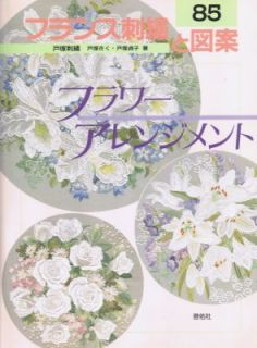 French Embroidery Pattern Japanese Craft Book #85 Flower Arrangement