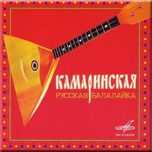 Kamarinskaya Russian Folk Music Russkaya Balalaika CD