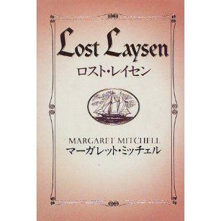 lost laysen [Japanese Edition]: Margaret Mitchell: 9784062080743