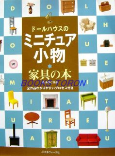 Very RARE Doll House Miniature Goods Furniture Japanese Craft Book 092