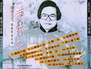 Singapore Wong Ching Yian Huang Qing Yuan 黃清元 Hokkien CD FCS437