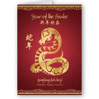 Year of the Snake 2013   Happy Chinese New Year Sticker