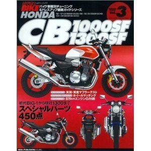 Hyper Bike Book Honda Japanese Tuning Bike Bicycle CB1000SF 1300SF