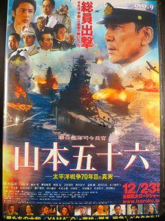 Isoroku Yamamoto Yakusho Koji Abe Hiroshi Japanese movie DVD English
