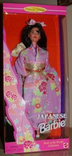 Barbie Japanese Doll 1995 Collectors Edition