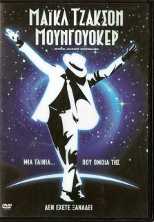 Moonwalker Michael Jackson Sean Lennon Joe Pesci R2 R2 PAL