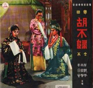 China Hong Kong Fang Yan Fen Lam Kar Sing 林家声 芳艳芬 Movie