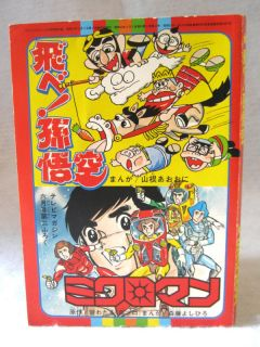 Vintage Microman Manga Comic Book Micronauts Original