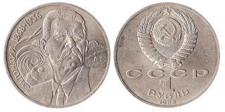 Soviet Union 1 Rouble Commemorative Coin 1988 Maxim Gorky 120