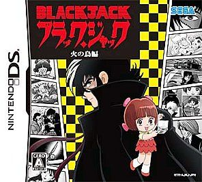 Black Jack Hino Tori Hen Nintendo DS, 2006