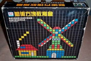 Rare Create Your Own Puzzle Chinese Block Art Box