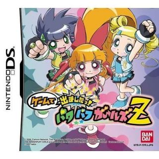 USED NDS Game de Demashita Powerpuff Girls Z Japan Import