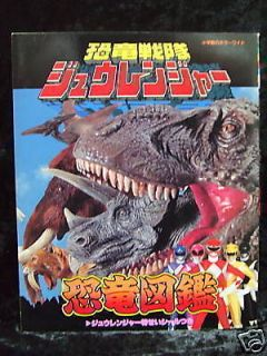 ZYURANGER Dinosaur Guide Photo Book
