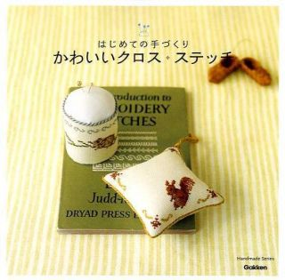 My Cute Cross Stitch Embroidery   Japanese Craft Book